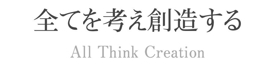 全てを考え、創造する