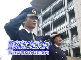 鳥取県警察本部