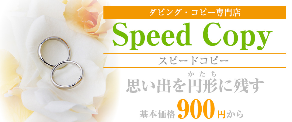 Speed Copy