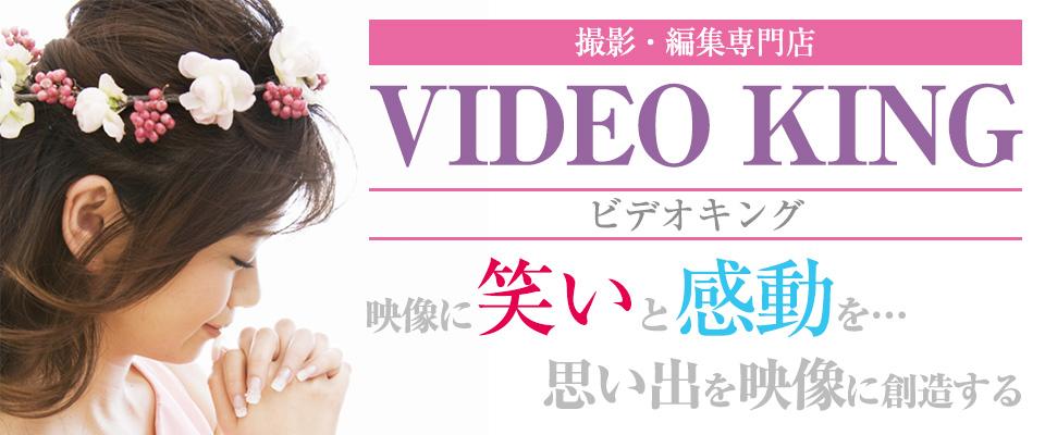 videoking