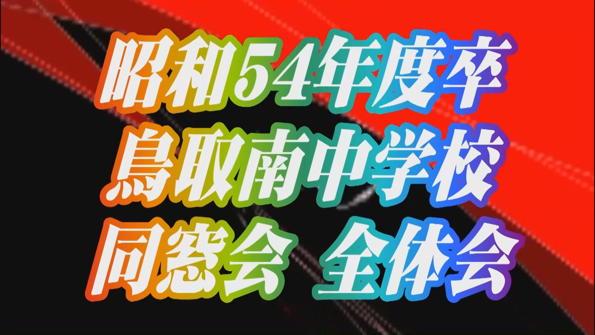 昭和54年度卒 鳥取南中学同窓会全体会開催告知